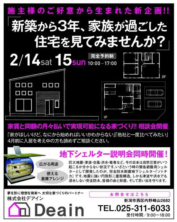 本日発行の新潟情報に広告を掲載させて頂きました!