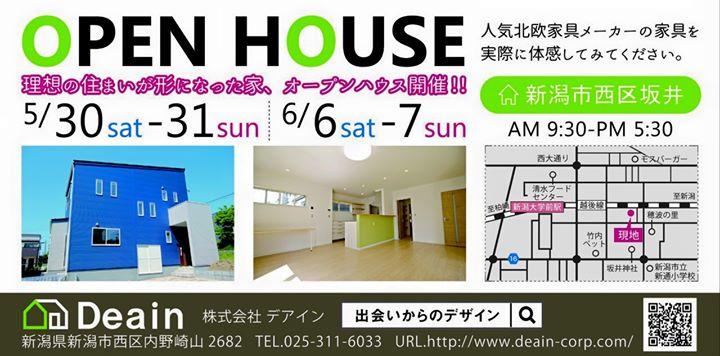 本日発行の新潟日報フリーペーパー「assh」様にオープンハウス開催のお知らせを掲載させていただきました。