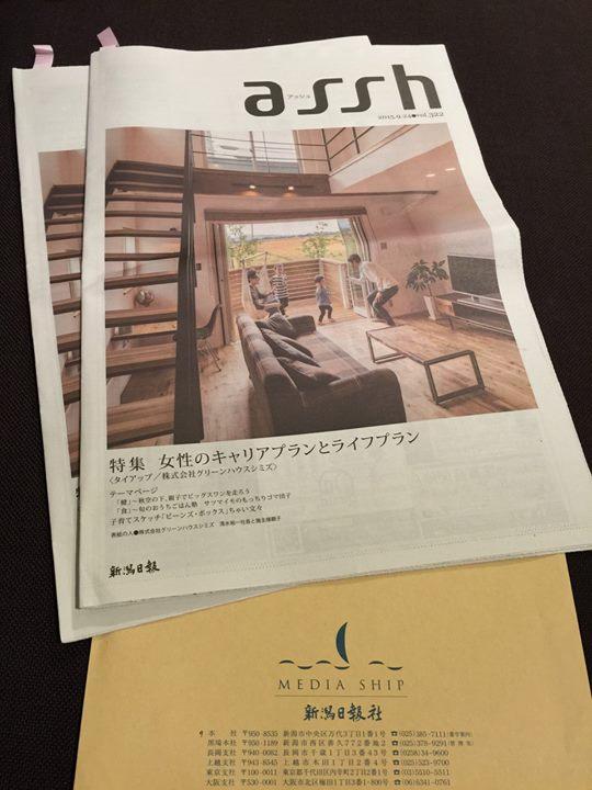 新潟日報社さんからassh vol.322が届きました!