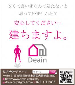 deain_0924