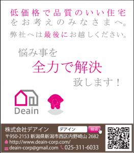 deain_1022