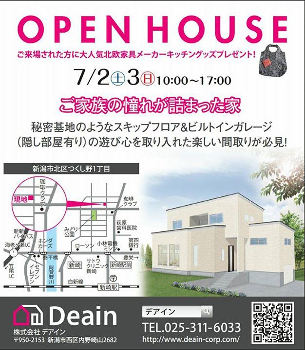 明日から開催のモデルハウスはガレージ付きのスキップフロア住宅です♪