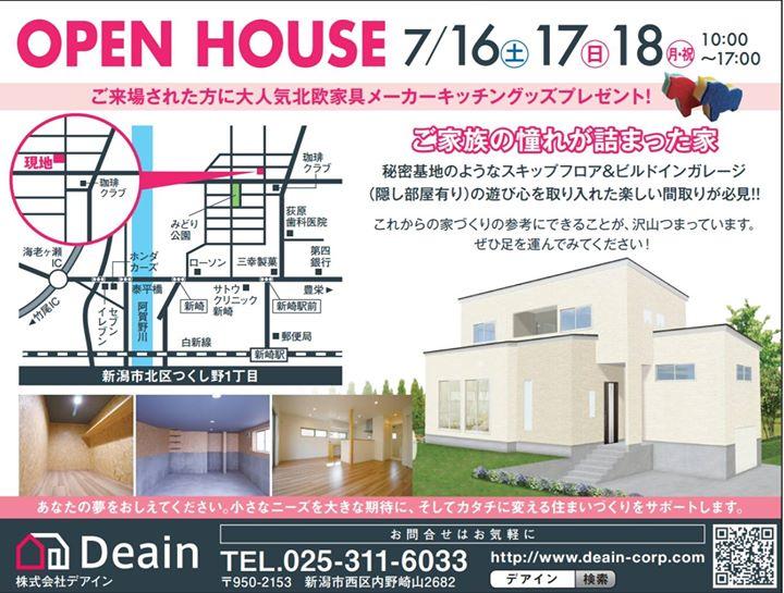 前回大好評頂きました『ご家族の憧れが詰まった家』のオープンハウスを今週末に開催です!!