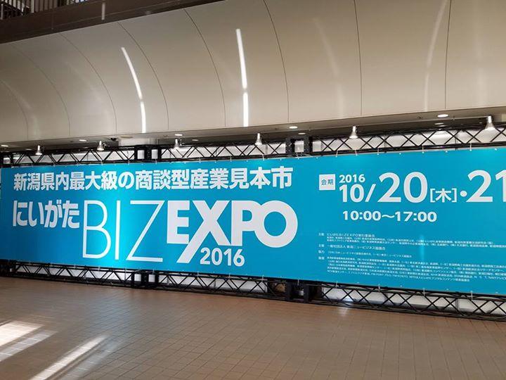 本日は産業振興センターで開催中のBIZEXPO2016へ行って来ました!